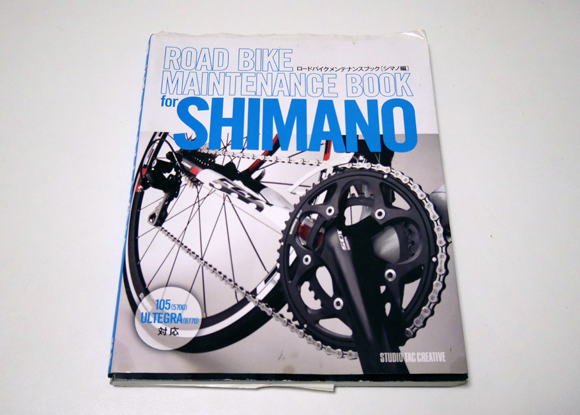 ROAD BIKE MAINTENANCE BOOK for SHIMANOが素晴らしい