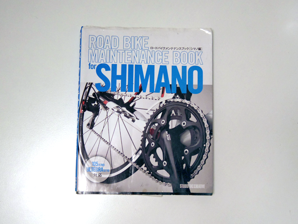 ROAD BIKE MAINTENANCE BOOK for SHIMANO