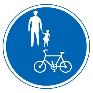 自転車用の道路標識 自転車及び歩行者専用
