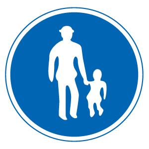 自転車用の道路標識 歩行者専用道路