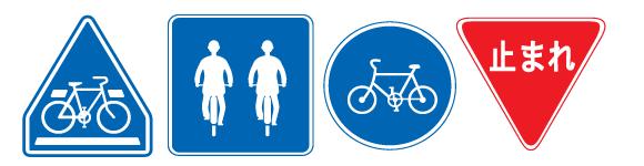 自転車用の道路標識まとめ