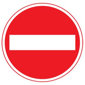 自転車用の道路標識 車両侵入禁止