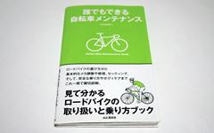 【Book】誰でもできる自転車メンテナンス