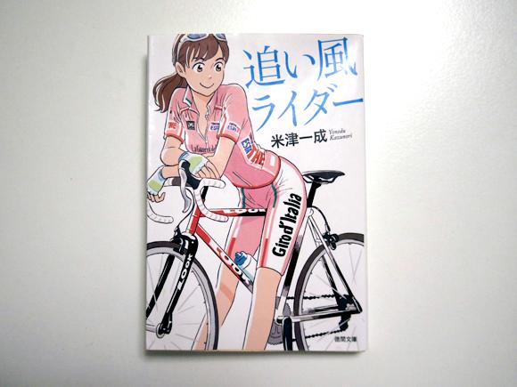 追い風ライダー 米津一成著/徳間文庫