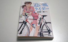 【Book】追い風ライダー