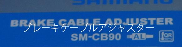 ブレーキケーブルアジャスターSM-CB90