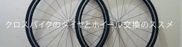 クロスバイクを買ったらタイヤとホイールの交換を激しくお勧めする理由