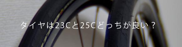 ロードバイクやクロスバイクのタイヤ23Cと25Cどっちが良いか