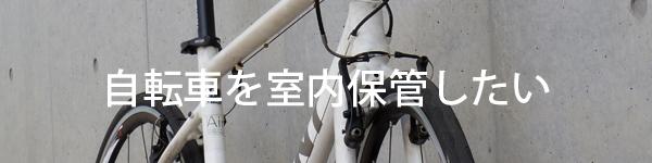 自転車を室内保管したい!ので奥さんを説得する方法