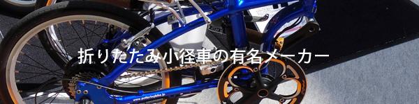 折りたたみ小径車の有名自転車メーカーについて調べてみた