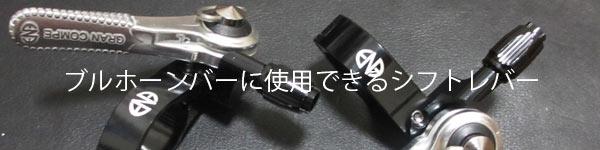 ブルホーンバーに使用できるシフトレバーの種類