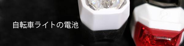 自転車ライトの電池の種類と特徴まとめ