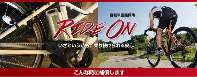 自転車盗難保険 RIDON