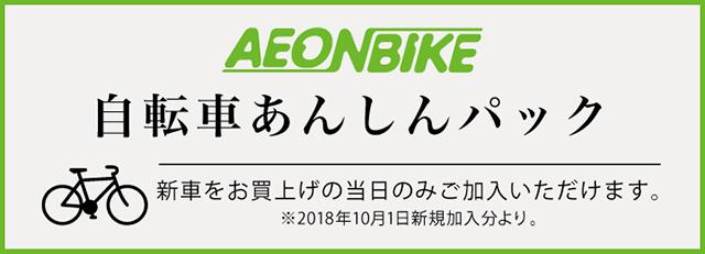 AEON BIKE自転車安心パック