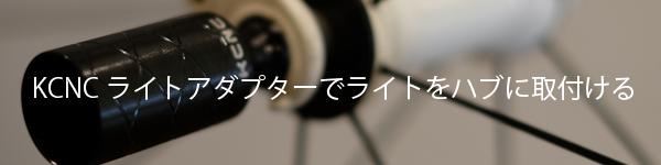 KCNCのライトアダプター