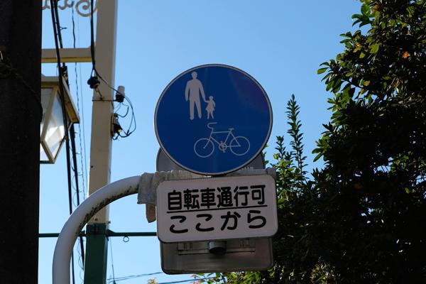 自転車通行可ここから