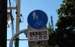 普通自転車歩道通行可制限と自転車の乗り方について思うこと