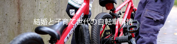 結婚と子育て世代の自転車事情