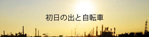 関東首都圏のロードバイク初日の出ライド事情について調べてみた