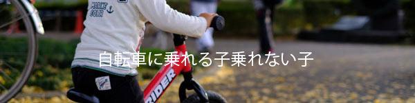 スムーズに補助輪無しの自転車に乗れる理由と乗れない理由