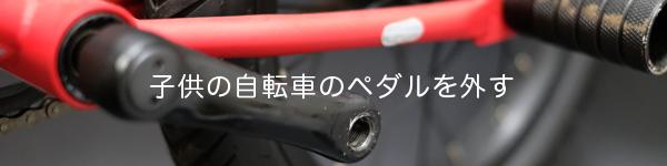 子供の自転車上達のためにまずはペダルを外そう