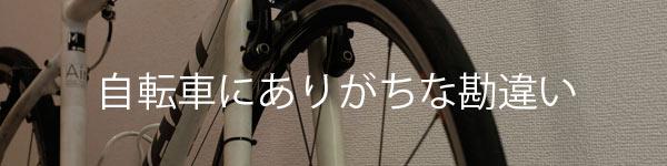 自転車にありがちな勘違い