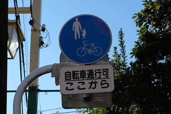 自転車は車道を走れ