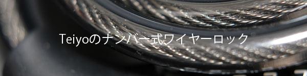 Teyimoのナンバー式自転車ワイヤーロック