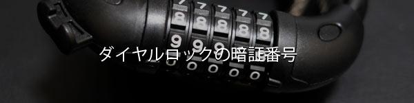 自転車の鍵ダイヤルロックの暗証番号