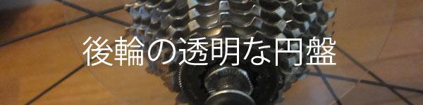 クロスバイクの後輪に付いている透明な円盤の名前と役割