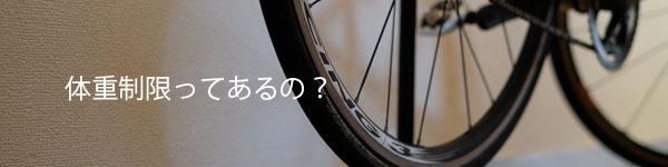 クロスバイクやロードバイクに体重制限はあるのか?