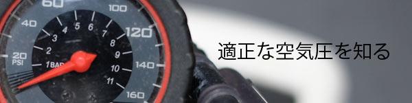 クロスバイクやロードバイクの適正なタイヤ空気圧