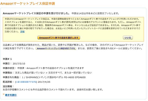 Amazonマーケットプレイス保証の申請フォーム