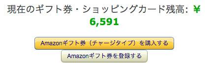 Amazonギフト券での返金