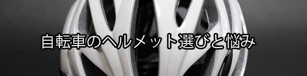 自転車ヘルメット選びの悩み