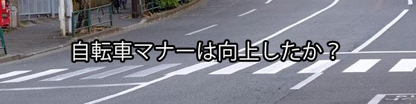 道路交通法改正で自転車マナーは向上したか