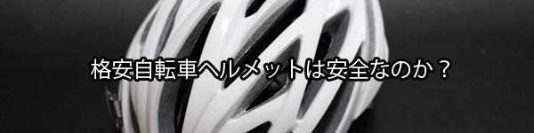 クロスバイクやロードバイクに格安自転車ヘルメットは安全か?