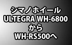 クロスバイク定番ホイールはシマノULTEGRA WH-6800からWH-RS500へ
