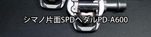 ロード用片面SPDペダルでシマノ最軽量のPD-A600を購入