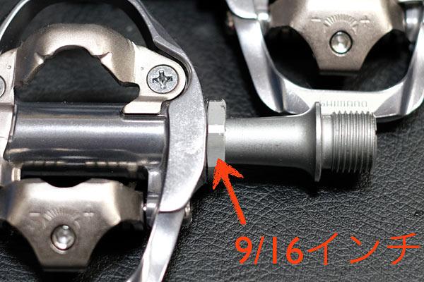 自転車のペダルの軸のサイズは9/16インチ