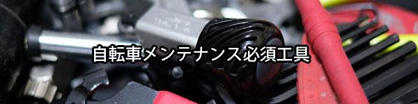 自転車メンテナンスで使用頻度の高い必須工具