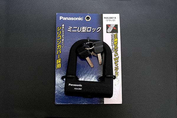 ポケットに入るコンパクトサイズの自転車用U字ロック