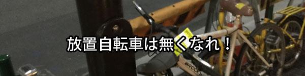 放置自転車は無くなれば良いと思う