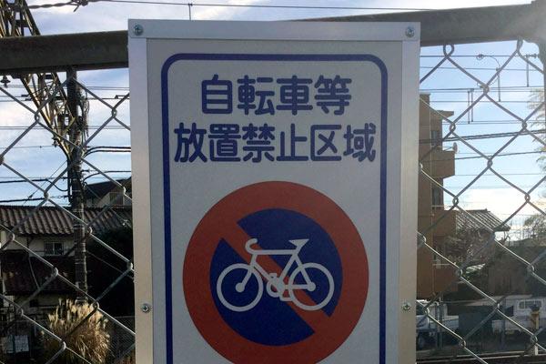 放置自転車とは
