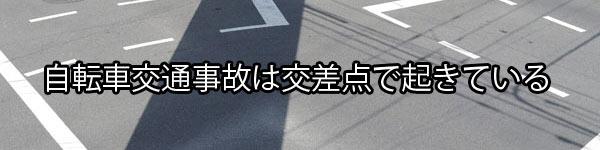 自転車の交通事故が多いのは交差点