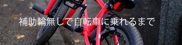 補助輪無しで自転車に乗れるようになるまでの期間と練習方法