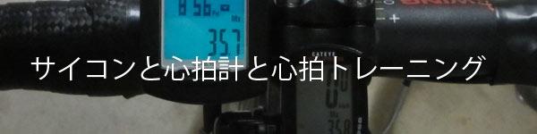 サイクルコンピューターと心拍計で心拍トレーニング
