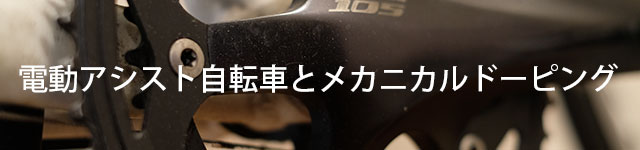 電動アシストロードバイク・メカニカルドーピング事情