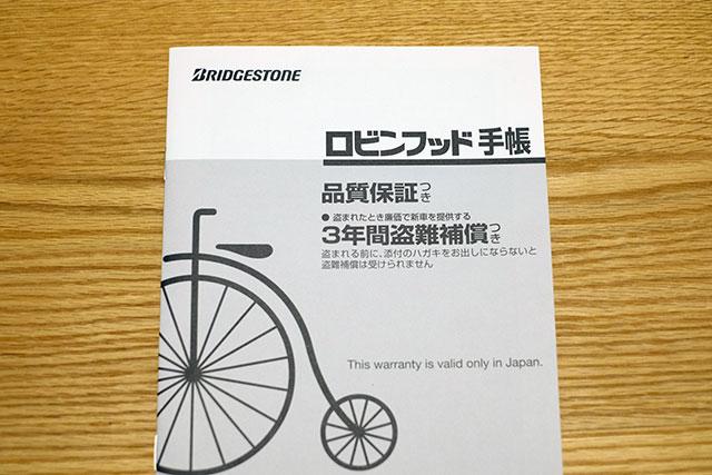 ブリジストン自転車の盗難補償