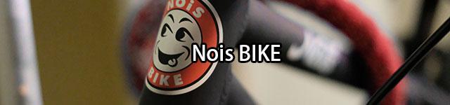 東京府中発のオシャレ自転車Nois Bike